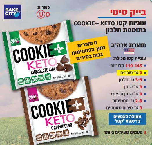 COOKIE+ Keto|עוגיית קיטו|כשר