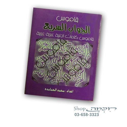 מילון ערבית ספרותית למונחים לועזיים בשפה העברית על פי סדר האלפבית
