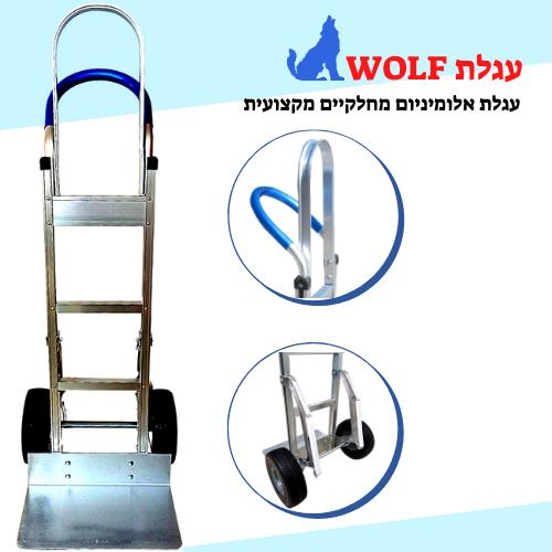 עגלת אלומיניום מחלקיים סופר מקצועית דגם WOLF