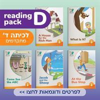 reading pack D | קוראים אנגלית לכיתה ד' (מתקדמים)