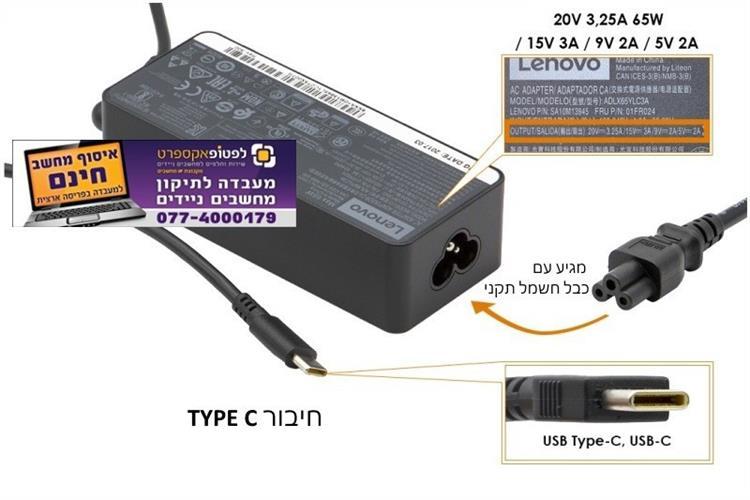 מטען מקןרי לנובו TYPE C למחשבים החדשים Lenovo 65W AC Adapter Type-C 20V 3.25A