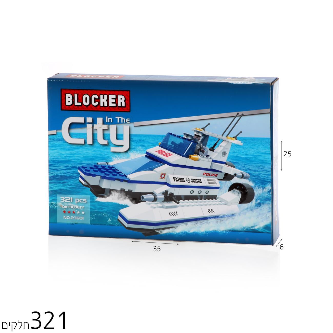 משחק הרכבה בלוקר סירת משטרה 321 חל'