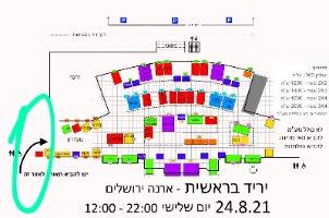 דוכן של יוצרי משחקי קופסה ביריד בראשית 24.8 ארנה ירושלים