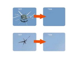 נוזל לתיקון סדקים ושברים בזכוכית