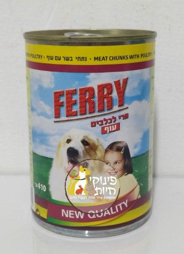 שימורי מזון משלים לכלבים נתחי בשר עם עוף 410 גרם