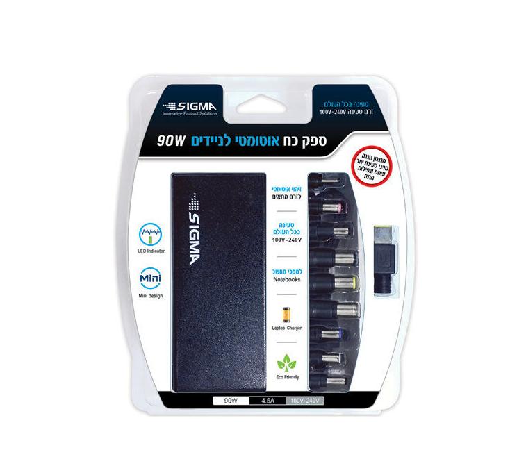 מטען אוניברסלי 90W למחשבים ניידים מבית SIGMA