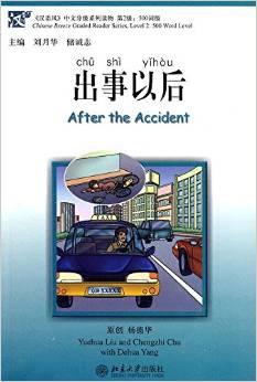 出事以后  After the accident - ספרי קריאה בסינית
