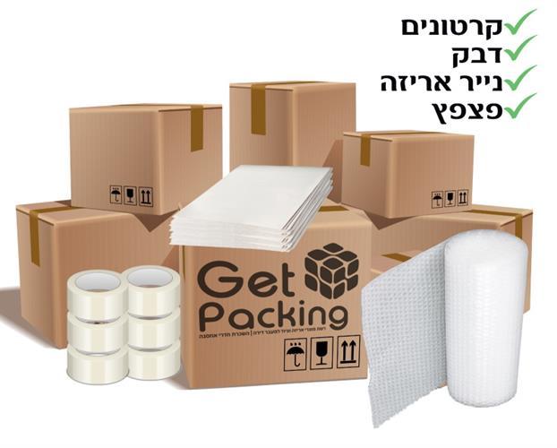 חבילת חומרי אריזה 6 חדרים