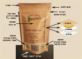 100% קפה אורגני ממקור יחיד פולים קלויים 150 גרם - 3 אריזות