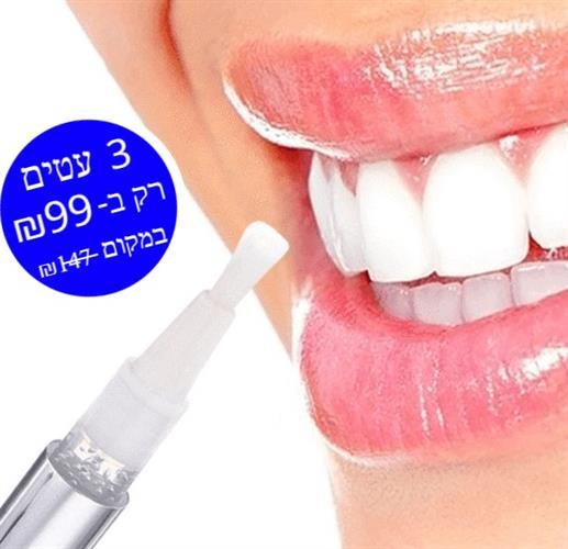 מלבין שיניים- עט להלבנת השיניים סט 3 יחי'