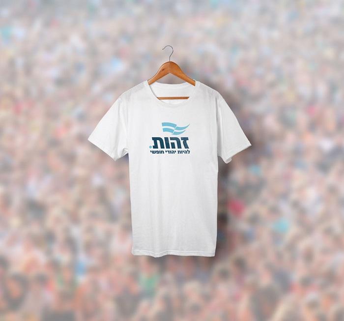 חולצת דרייפיט - גברים - זהות
