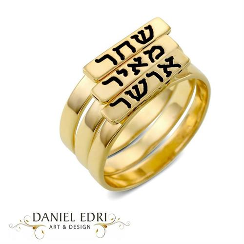 טבעת שורה 1 עם חריטה שחורה- גולדפילד/ כסף