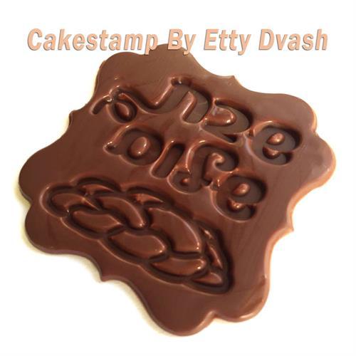 תבנית שבת שלום - תבנית שוקולד - יחידה אחת.