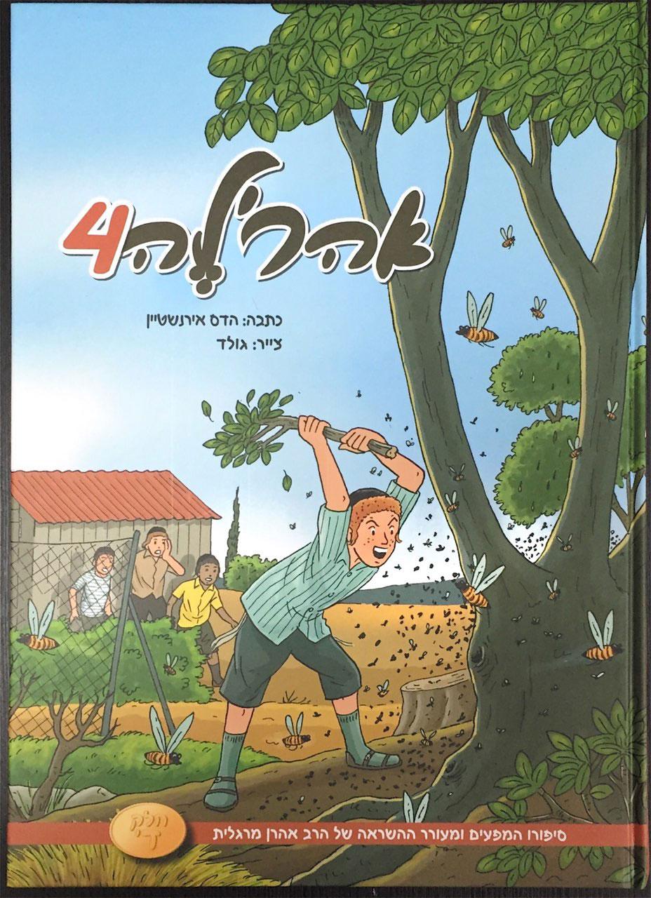 אהרל'ה 4 - סיפורו של אהרן מרגלית עם מסרים לחיים לילדים