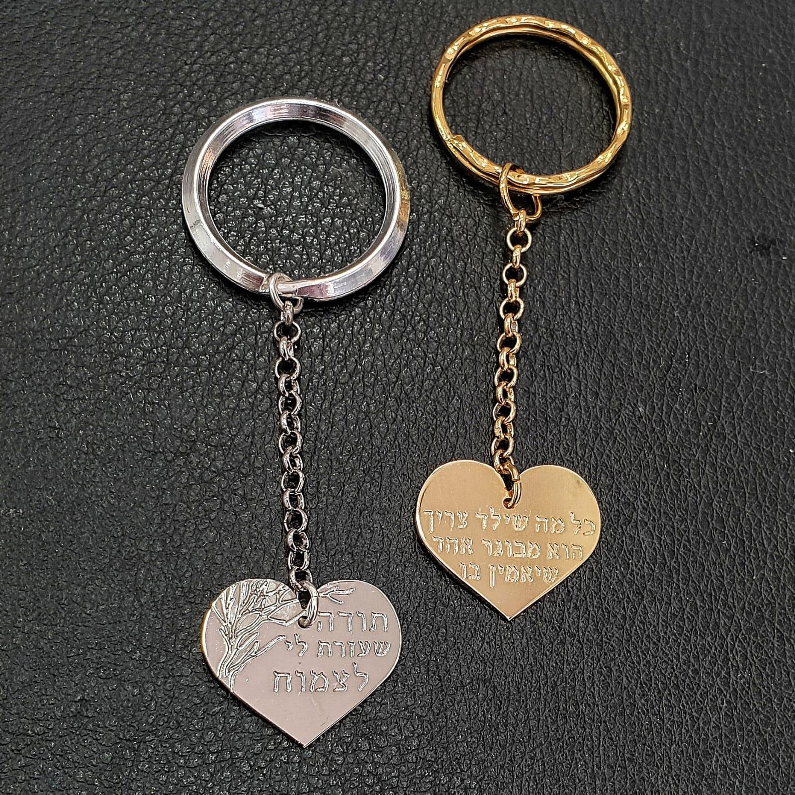 מחזיק מפתחות לב כסף/זהב - מתנה לגננת/מורה