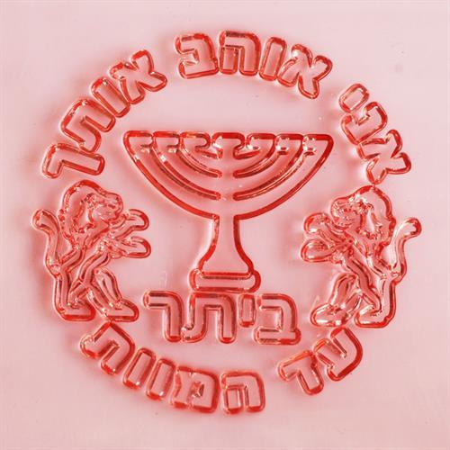 """חותמת - בית""""ר ירושלים מנורה"""