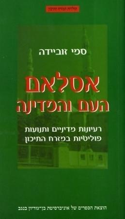 אסלאם העם והמדינה: רעיונות מדיניים ותנועות פוליטיות במזרח התיכון מאת סמי זוביידה
