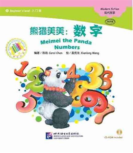 Meimei the Panda: Numbers  - ספרי קריאה בסינית