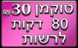 -כרטיס 30 שח מקבל 80 דקות גוואל וטניה (מותנה בהטענה או בחבילה קיימת של 50₪ ומעלה) ₪30