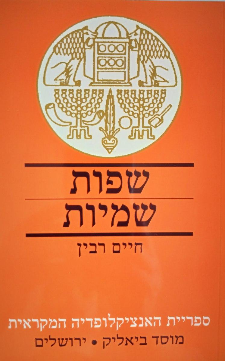 ספר המבוא לשפות השמיות - שפות שמיות עתיקות וצעירות במזרח התיכון