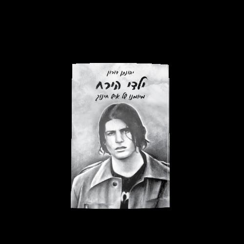 ילדי הירח - הספר החדש במחיר השקה עד ה15/6