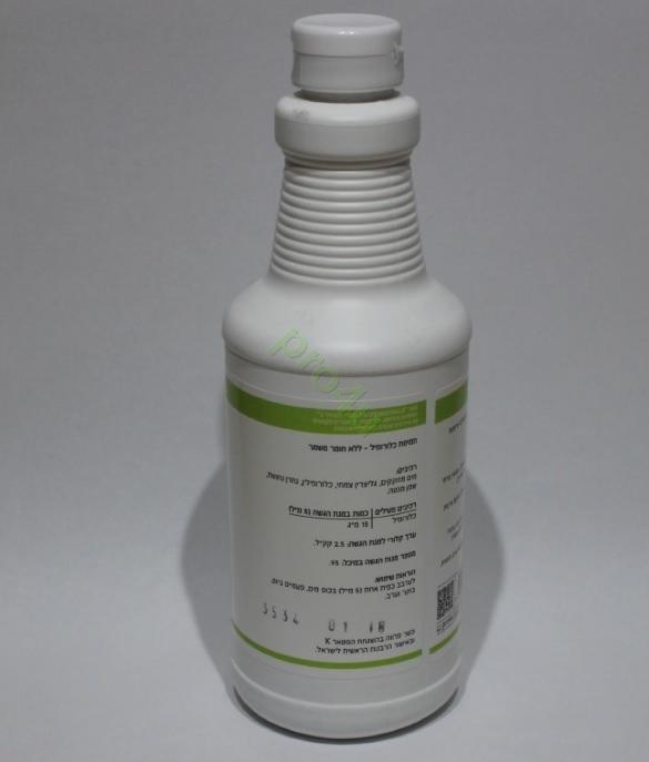 תמיסת כלורופיל - Liquid Chlorophyll