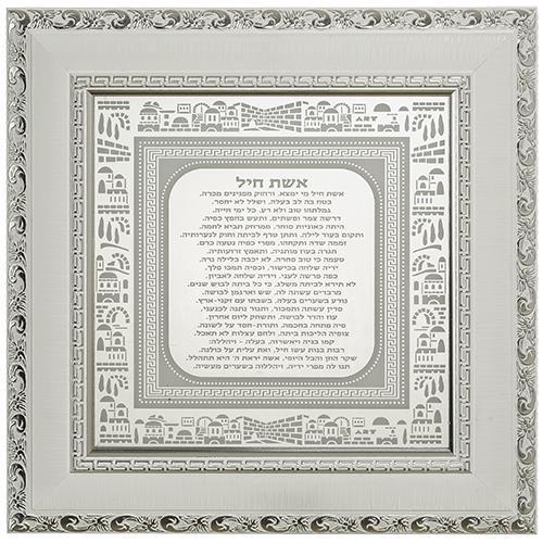 מסגרת עץ עם ברכה זכוכית בגוון כסף לבן אשת חייל 35*40 סמ