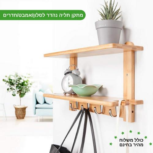 מתקן תליה נהדר לסלון/אמבט/חדרים ומטבח מעץ במבוק מלא
