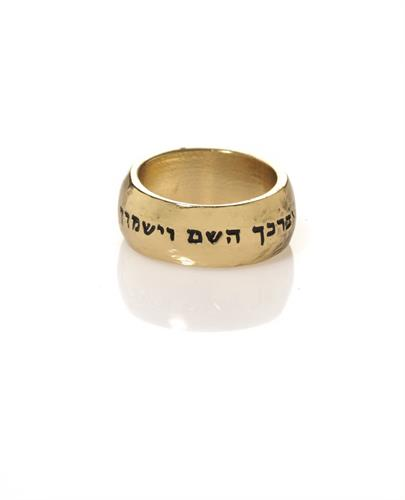 טבעת יברכך השם וישמרך