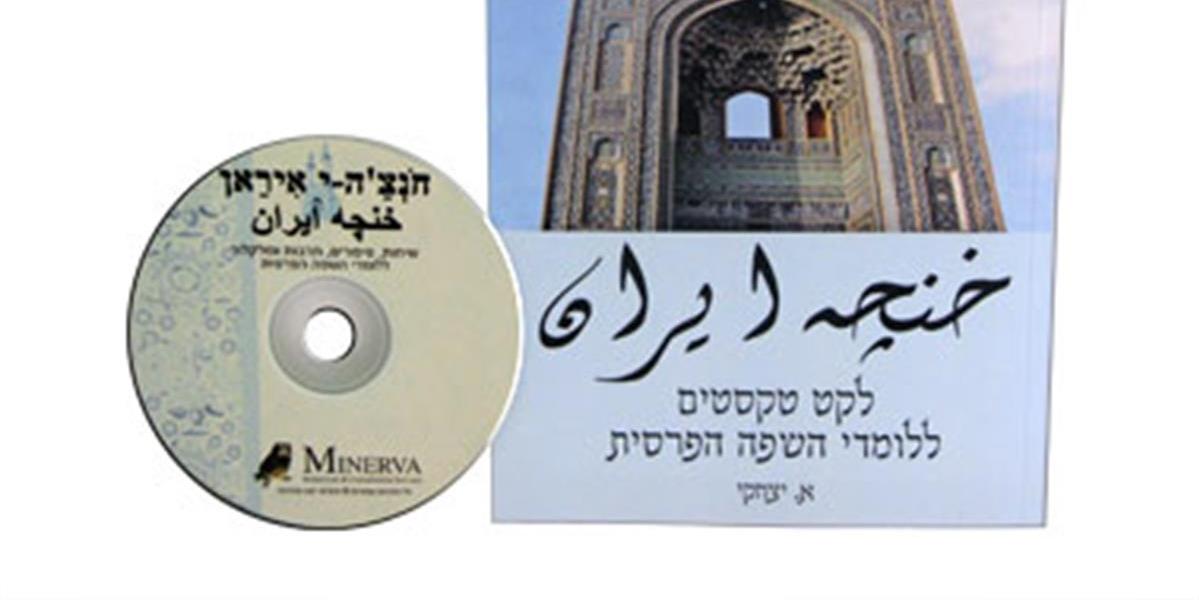 חיכמה שופ - ספרי לימוד, עיון והעשרה מבית Arabicmedia