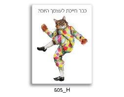 חתול ליצן עם הכתוב - כבר חייכת לעצמך היום