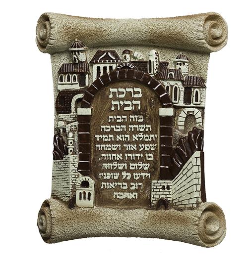 תמונה מפוליריזין ירושלים עם ברכת הבית 16*13 סמ