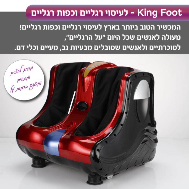 מכשיר עיסוי מקצועי לרגליים לכפות הרגליים ולשוקיים King Foot