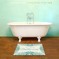 שטיח פי וי סי לשירותים מעוטר| שטיח למטבח |שטיח פי וי סי | שטיח PVC | שטיחי פי וי סי מעוצבים