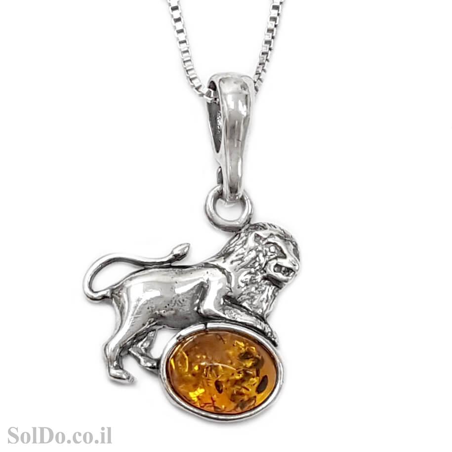 תליון מכסף מזל אריה בשילוב ענבר בלטי צבע קוניאק  T6043