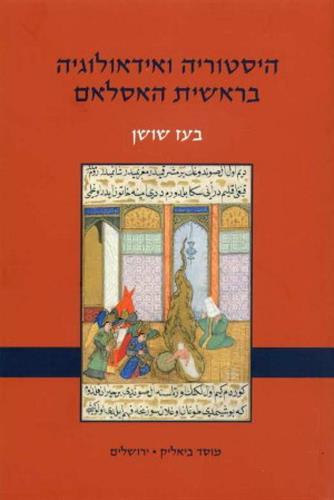 היסטוריה ואידיאולוגיה בראשית האסלאם מאת בועז שושן