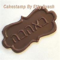 תבנית פסח שמח - מסגרת עגולה - ליצירה בשוקולד ובצק סוכר