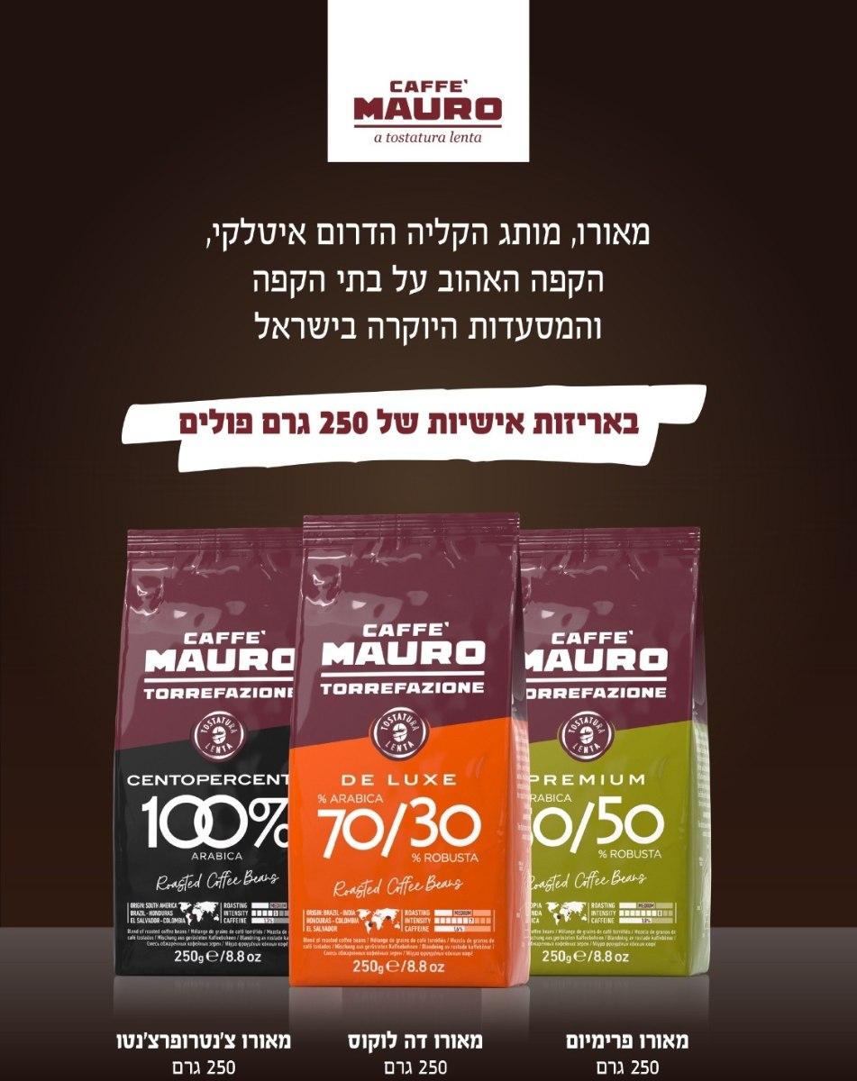 פולי מאורו פרימיום 250 גרם-  Mauro Premium Beans 250g