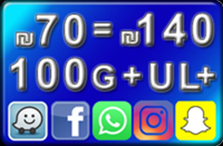 """איזי 140₪ מקנה 70₪ לחו""""ל + ללא הגבלה בארץ + 100GB גלישה +*מושלמת ₪140"""