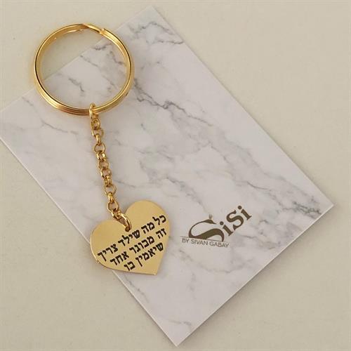 מחזיק מפתחות עיגול/לב עם חריטת לייזר כסף/זהב- משפט קבוע- מתנה לגננת/מורה-חריטה בצד אחד