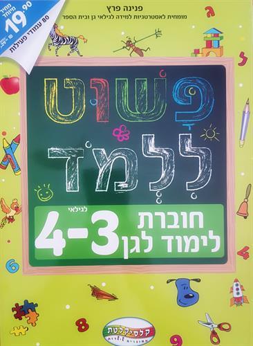 פשוט ללמוד - חוברת לימוד לגן - מתאים לגילאי 3-4