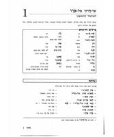 """ערכת """"לדבר ערבית"""" המלאה (4 חלקים) ללימוד עצמי של ערבית מדוברת - יוחנן אליחי"""