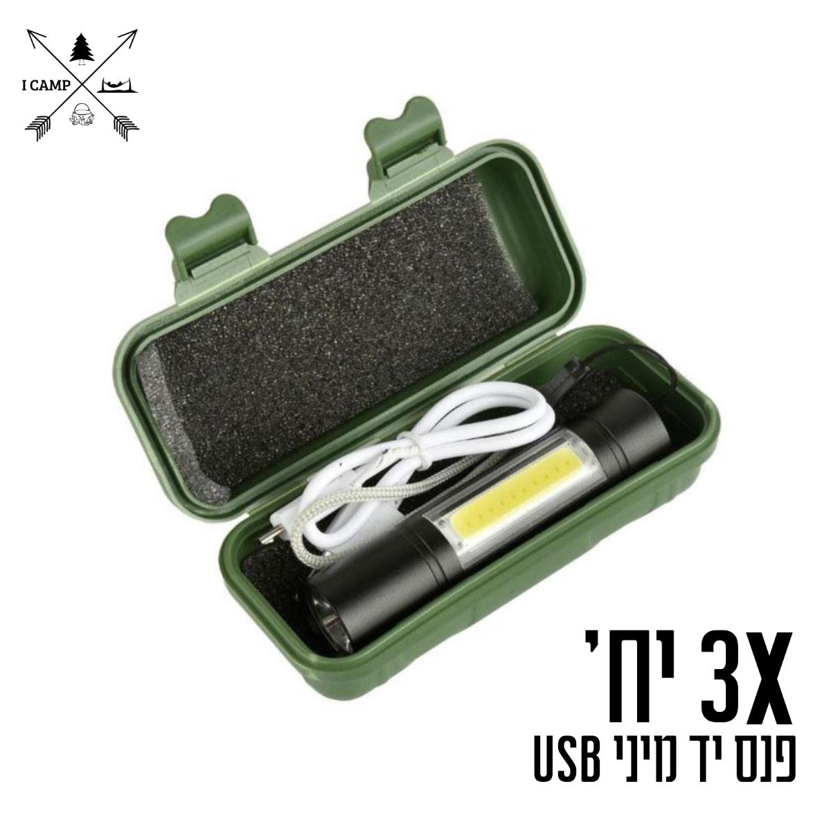 פנס יד USB (מארז 3 יח')
