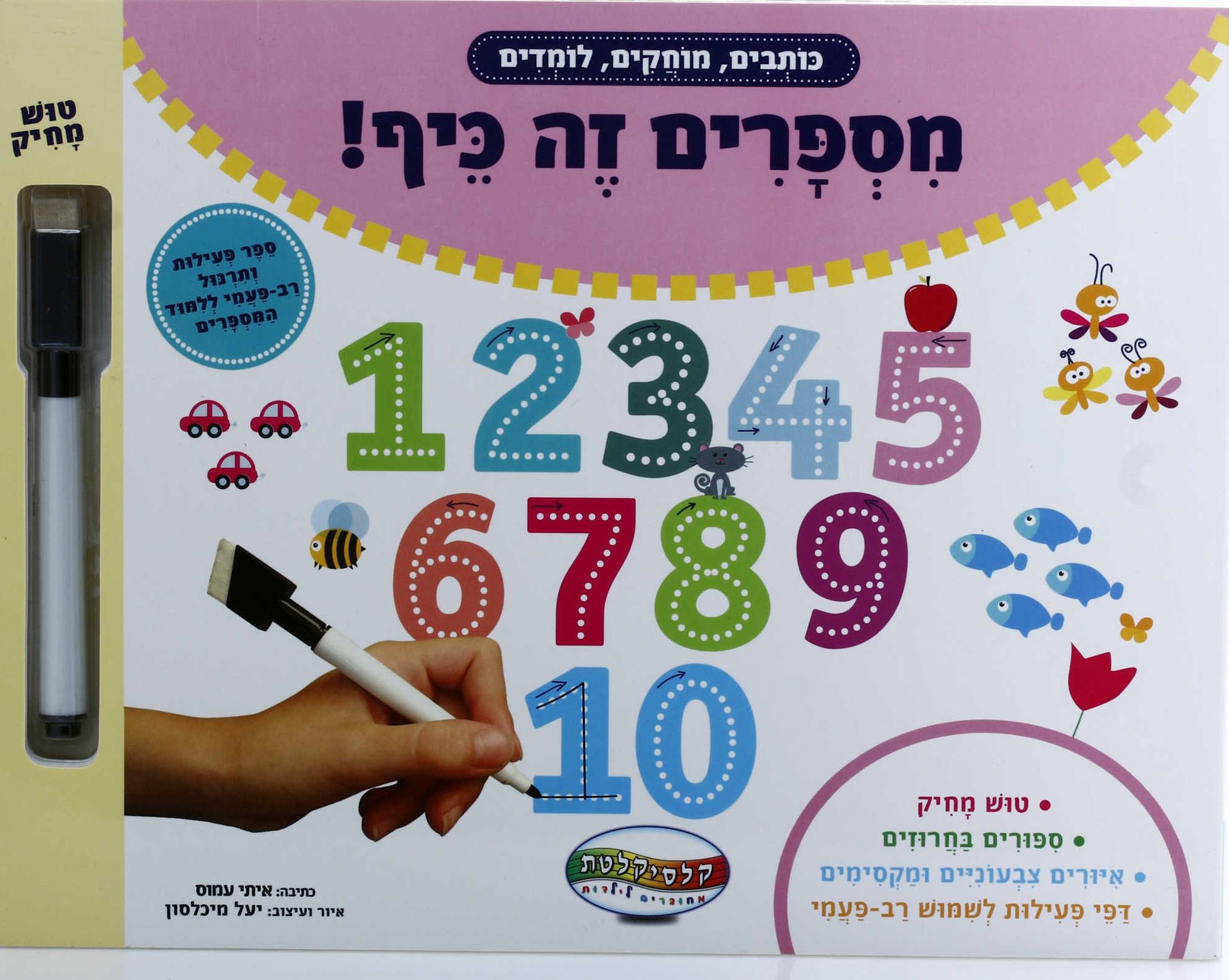 ספר לימוד -  מספרים זה כיף