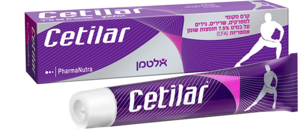 Cetilar קרם מקומי למפרקים , שרירים, גידים על בסיס % 7.5 חומצות שומן אסטריות אלטמן