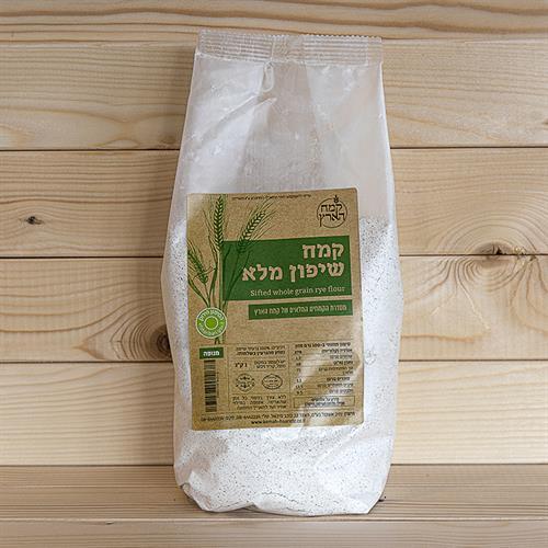 קמח שיפון מלא - מארז 1 ק''ג