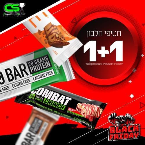 חטיפי חלבון 1+1 מהמותגים המובילים בעולם-BLACK FRIDAY
