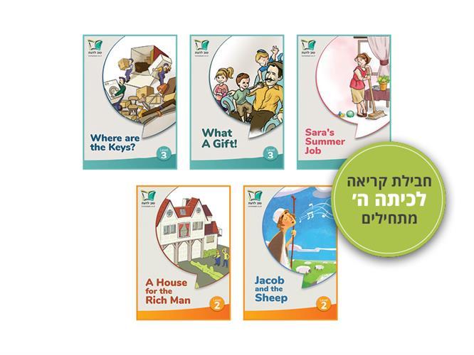 חבילת קריאה באנגלית לכיתה ה' (מתחילים)