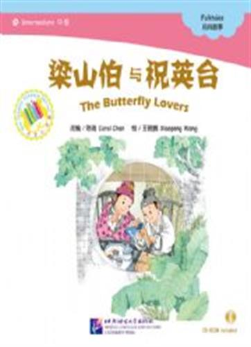 The Butterfuly Lovers  - ספרי קריאה בסינית