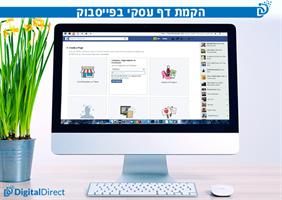 שיעור מצולם הקמת דף עסקי בפייסבוק